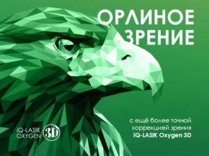 Лазерная коррекция зрения 3д в Киеве